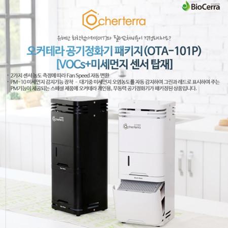 오커테라 OTA-101P 자연 가습 미세먼지 공기청정기 대량구매 할인상품