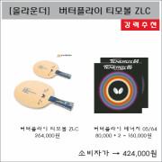 [올라운더 세트] ★중급자 이상 강력추천 라켓★ 버터플라이 티모볼 ZLC + 테너지 05/64