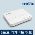 네티스 ST3105G 대한민국형 스위칭허브/5포트/네트워크허브/기가비트