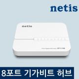 네티스 ST3108G 대한민국형 스위칭허브/8포트/네트워크허브/기가비트