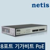 네티스 PE6108G 기가비트 Full PoE 스위칭허브/8포트/총 140W(포트당 최대30W)/1000Mbps/네트워크허브/스위치허브