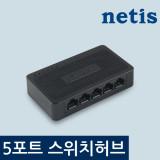 네티스 ST3105S-5 대한민국형 스위칭허브/5포트/네트워크허브/100메가/케이블 자동감지/공유기포트확장
