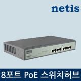 네티스 PE6108 Full PoE 스위칭허브/8포트/총 124W(포트당15.4W)/100Mbps/네트워크허브/스위치허브