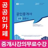 2017 공인중개사 책 1차 입문서 교재(총1권)/무료인강/무료강의/공공iN(공공인)