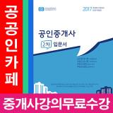 2017 공인중개사 책 2차 입문서 교재(총1권)/무료인강/무료강의/공공iN(공공인)
