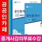 2017 공인중개사 책 1/2차 입문서 교재세트(전2권)/무료인강/무료강의/공공iN(공공인)