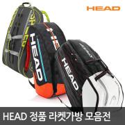 헤드 라켓가방 모음전 백팩 2단 3단 테니스 가방