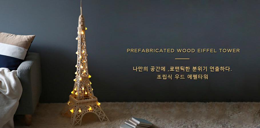 조립식 우드에펠탑