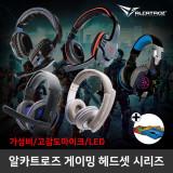 알카트로즈 X-CRAFT 게이밍 헤드셋 시리즈/가성비/고감도마이크/LED/어학용/마우스패드증정/무료배송/안전포장