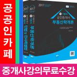 2017 공인중개사 책 1차 기본서 교재세트(전2권)/무료인강/무료강의/공공iN(공공인)