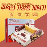 패미컴 패미콤 8비트게임기 고전게임 추억의게임