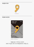 [다양력 굿즈] 세월호 참사 기억의 날 - '9' 에나멜 핀