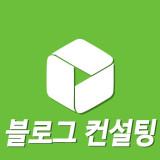 티온 1:1 컨설팅 블로그 시스템 구축 (와이엠컴퍼니 전용)