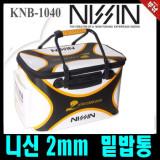 니신 2mm KNB-1040 밑밥통