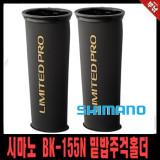 시마노 BK-155N 밑밥주걱홀더