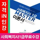 사회복지사 1급 자격증 MASTER 이론교재 (전1권)/자격iN/자격인/동영상강의/평생무료수강