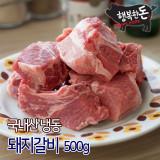 [국내산 냉동] 돼지갈비 찜용 [500g], 당일출고 (행복한돈)