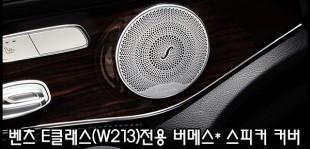 벤츠 E클래스 W213 버메스터 스피커 커버 수입차용품