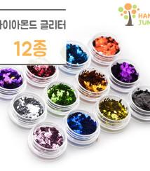 하나쭌 다이아몬드 마름모 네일 글리터 12종
