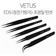 핀셋 VETUS 비자성 ESD 정밀 핀셋 / 정전기 보호 / ESD-10 / ESD-11 / ESD-12 / ESD-14 / ESD-15