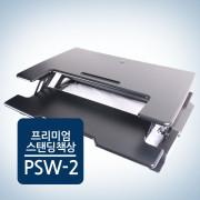 높이조절책상 스탠딩책상 프리미엄 스탠워크 PSW2 높낮이조절