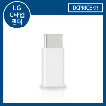 LG G5 USB C타입 젠더 USB C 어뎁터 [디씨프라이스 KR]