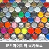 아이피피 락카 페인트 컬러도료/프라모델/건담/피규어/색칠/메탈릭/클리어/형광도료