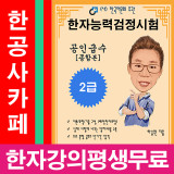 어문회 한자능력검정시험 책 공인급수 2급 한자 교재/한공사/한자강의/강의평생무료