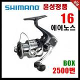 시마노 16에어노스 윤성정품 2500번 (BOX타입)