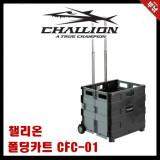 챌리온 폴딩카트 CFC-01 핸드캐리/캐리어/손수레/운반