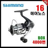 시마노 16에어노스 4000번 (BOX타입)