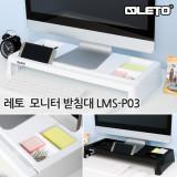 [신년 특가행사] 레토 모니터 받침대 LMS-P03 거치대 스탠드 책상정리
