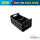 BMW M 트렁크 정리함