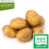 [이팜] 감자(1kg)(무농약이상)