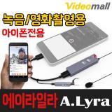 [비디오몰]APUTURE(正品) A.Lyra - 고급 마이크/강의용/페이스북라이브/레코딩/뉴스인터뷰