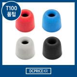T100 디프 폼팁 이어폰 폼팁 [디씨프라이스KR]