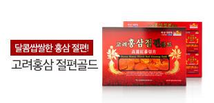 고려 홍삼정과 / 홍삼절편