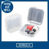 이어팁 폼팁 마이크로 SD카드 젠더 악세사리 보관 케이스 [디씨프라이스 KR]