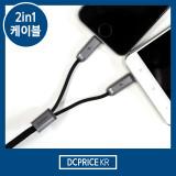 REMAX 2in1 마이크로 5핀 라이트닝 8핀 멀티 충전 올인원 케이블 [디씨프라이스KR]
