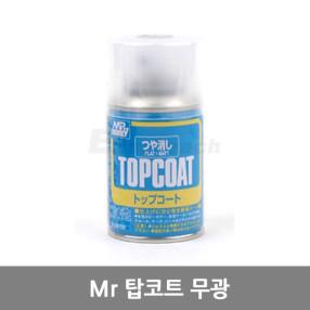 Mr 탑코트 무광/B503/수성마감재/프라모델/건담/코팅
