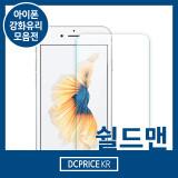 아이폰5s 아이폰SE 아이폰6 아이폰6S 아이폰6플러스 아이폰6S플러스 강화유리[쉴드맨]