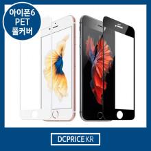 아이폰 6 6s 6+ 6s+ 모서리가 안깨지는 프리미엄 풀커버 강화유리필름