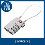 여행용 와이어 자물쇠 TSA 케이블자물쇠 캐리어 자물쇠 케리어 [디씨프라이스 KR]