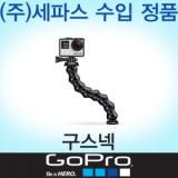 Gooseneck (GO434) )