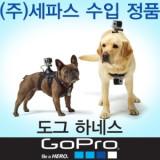 Fetch/도그하네스/개프로 (GO459)