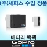 HERO4/3+/3 Battery BacPac™ (GO457)