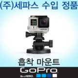 Suction Cup Mount (GO420)