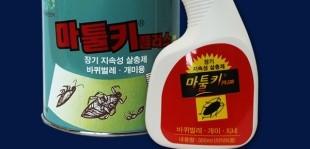 마툴키 플러스, 뿌리는 바퀴벌레약, 맥스포스셀렉트겔, 맥스포스퀀텀, 연막탄, 먼지다듬이, 개미약, 곱등이 박멸, 집게벌레, 좀벌레, 지네, 살충제.