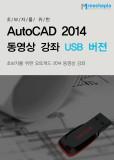 초보자를 위한 오토캐드 2014 동영상 강좌 USB