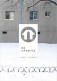 [독립출판물] 안녕 둔촌주공아파트 첫번째 이야기